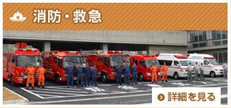 消防・救急