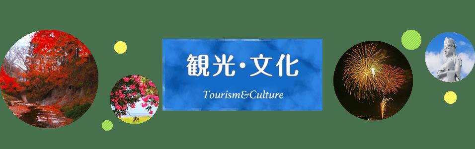 観光・文化