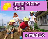 保育園(保育所)幼稚園