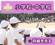 小学校・中学校