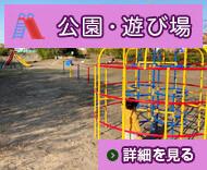 公園・遊び場
